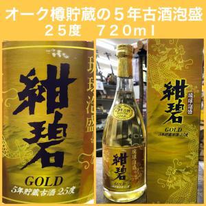 【沖縄県酒造協同組合】 紺碧ゴールド 5年古酒 25度 720ml|pukarasuya
