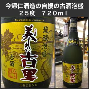 【今帰仁酒造】美しき古里 レジェンド 古酒25度 720ml|pukarasuya