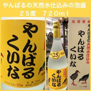 【やんばる酒造】やんばるくいなホワイト 25度 720ml ブレンド酒|pukarasuya