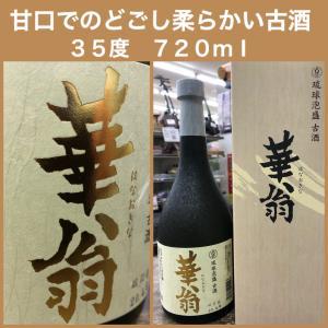 【宮の華】華翁 古酒35度 720ml|pukarasuya