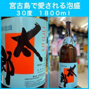 【池間酒造】ニコニコ太郎 30度 1800ml|pukarasuya
