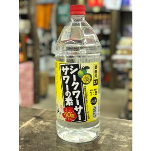 シークァサーサワーの素 40度 2.7L  沖縄県大宜味村産シークァサー使用|pukarasuya