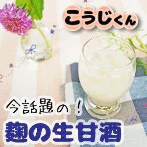 麹の生甘酒「こうじくん」【玄米】1100ml 生の甘酒で酵素いきいき!