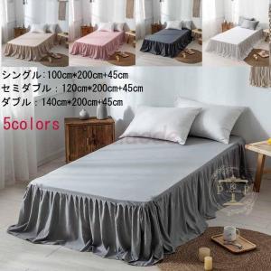 四季通用 5colors ベッドスカート ベッドカバー ベッドスプレッド 無地 シングル セミダブル...