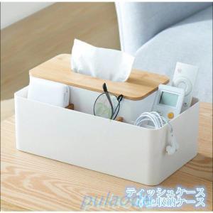 ティッシュケース ティッシュボックス 卓上収納ケース リモコンラック 多機能 仕分け収納 卓上収納 ...