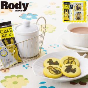 【ロディ カフェタイム セット】 クッキー ミルクティー カフェオレ スティック プチギフト お菓子...