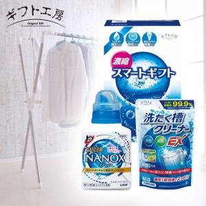 【洗濯洗剤】ギフト工房 濃縮スマートギフト 液体 洗剤 <トップ ナノックス420g 洗濯槽クリーナ...
