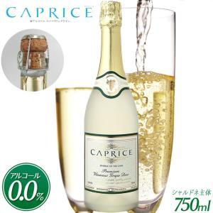(ソムリエたちも納得!ノンアルコールスパークリングワイン)カプリース ブリュット(白)〜まるで高級シャンパンそのもの〜1本入 750ml〜1-00-03-00