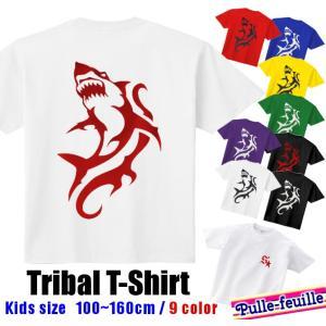 86a936a50fa4b トライバル (シャーク サメ 鮫) Tシャツ ( 半袖 )「 キッズ 100 - 160 」(1)