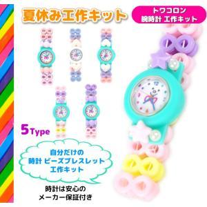 (メール便配送)1個まで可能  (商品詳細)腕時計製作キット 時計パーツ×1個 ∞パーツ×16個 そ...