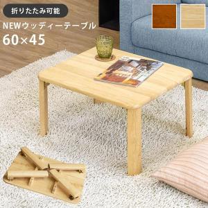 テーブル 折りたたみ式 NEWウッディーテーブル 60 送料無料 完成品 pulley