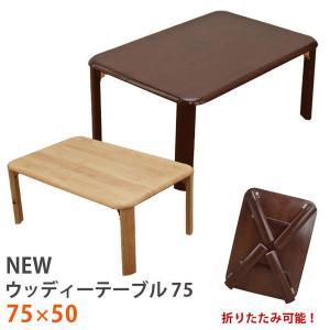 テーブル 折りたたみ式 NEWウッディーテーブル 75 送料無料 完成品 pulley