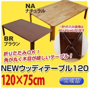 テーブル 折りたたみ式 NEWウッディーテーブル 120 送料無料 完成品 pulley