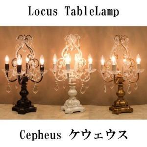 卓上ライト テーブルランプ アンティーク Locus テーブルランプ 4灯  送料無料|pulley