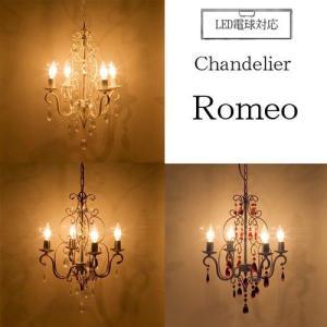 シャンデリア Romeo ロメオ サイズ調節用S字フック付 【4灯】 67E309315  送料無料|pulley