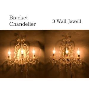 ブラケット シャンデリア 3Wall ジュエル 【3灯】 67D304080|pulley