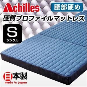 Achilles/アキレス マットレス プロファイル加工 高弾性マットレス 三折れ シングル 送料無料 日本製|pulley