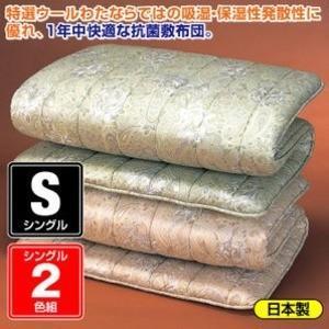 防ダニ防臭抗菌加工 NEWボリュームウール3層式敷布団2色組シングル 送料無料 日本製|pulley