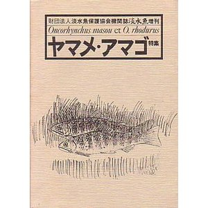 ヤマメ・アマゴ特集   <送料サービス>|pulsebit