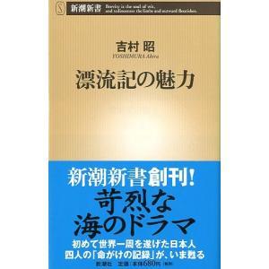 吉村昭:著  2003年・新潮新書 新書版・191頁 状態:帯付き。普通の状態です。  お届け方法に...