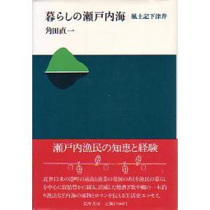 暮らしの瀬戸内海  <送料無料>|pulsebit