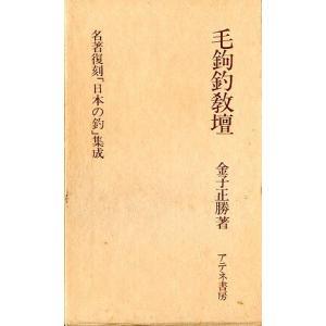 金子正勝:著  1979年復刻刊行・アテネ書房 状態:箱に経年の汚れ少し有り。本体は普通の状態です。...