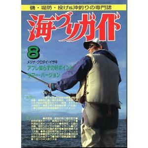 アブレ知らずの好ポイント サマー・バージョン  1991年8月号・つり案内社 サイズ:B5・178頁...