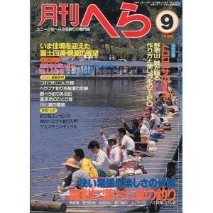 月刊 へら  1989年9月号 <送料無料>