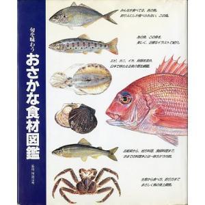 旬を味わう おさかな食材図鑑 <送料無料>