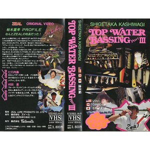 TOP WATER BASSING Part III (VHSビデオ)
