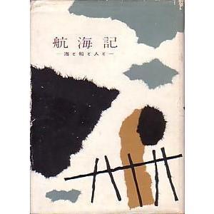 航海記  <送料無料>