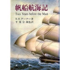 帆船航海記  <送料無料>