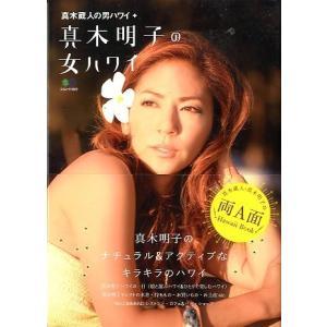 真木蔵人の男ハワイ+真木明子の女ハワイ  <送料無料>