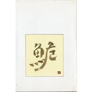 松廣勇:著  1999年・自費出版 サイズ:B6 279頁 状態:カバースレがあります。  お届け方...