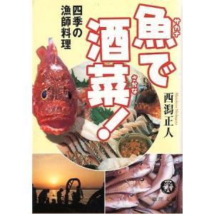 魚で酒菜!  四季の漁師料理  <送料込>|pulsebit