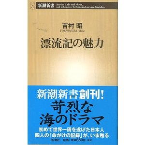 吉村昭:著  2003年・新潮新書 サイズ:新書版・191頁 状態:帯付き。カバースレあります。  ...