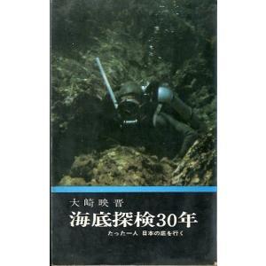 海底探検30年 たった一人 日本の底を行く
