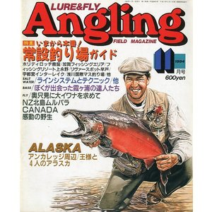 Angling(アングリング)  1994年11月号・No.96 <送料無料>