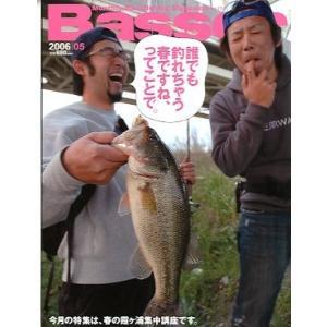 「Basser」 2006年5月号  No.173  <送料無料>|pulsebit