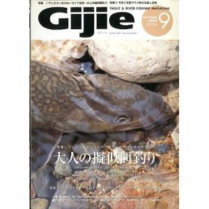 大人の擬似餌釣り  2005年9月号・芸文社      状態:スレ跡があります。  お届け方法につい...