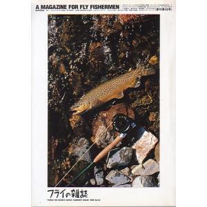 フライの雑誌 No、42  <送料無料> pulsebit
