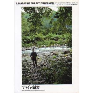 フライの雑誌 No、37  <送料無料> pulsebit