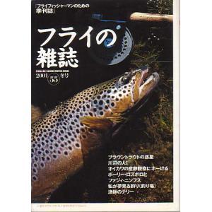 フライの雑誌 No、55  <送料無料> pulsebit