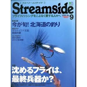 ストリームサイド[Streamside] 2000年9月号・No.9  <送料無料>|pulsebit