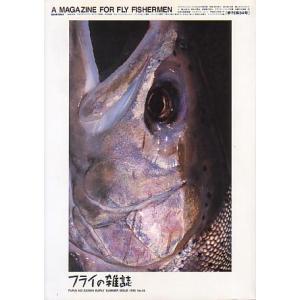 フライの雑誌 No、34  <送料無料> pulsebit