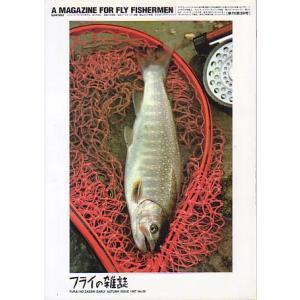 フライの雑誌 No、39  <送料無料> pulsebit