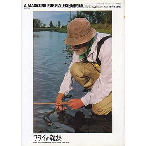 フライの雑誌 No、41  <送料無料> pulsebit