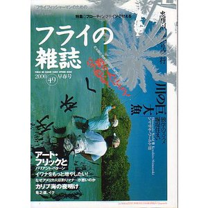 フライの雑誌 No、49  <送料無料> pulsebit