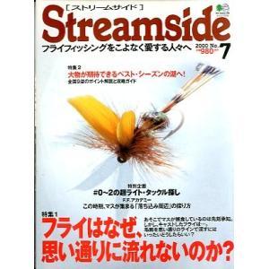 ストリームサイド[Streamside] 2000年5月号・No.7  <送料無料>|pulsebit