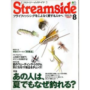 ストリームサイド[Streamside] 2000年7月号・No.8  <送料無料>|pulsebit